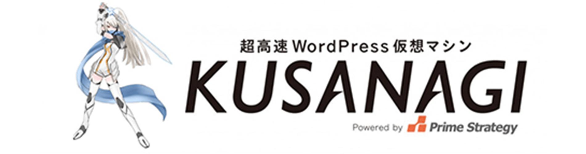 banner_kusanagi_201707ver