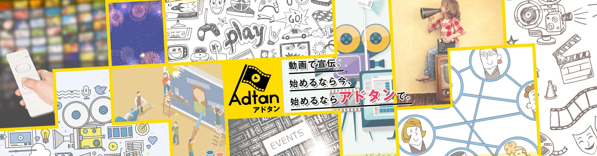 アドタンは関東を中心に本格的な映像制作からテンプレートを使用した格安動画制作までをご提供する映像制作サービスです。